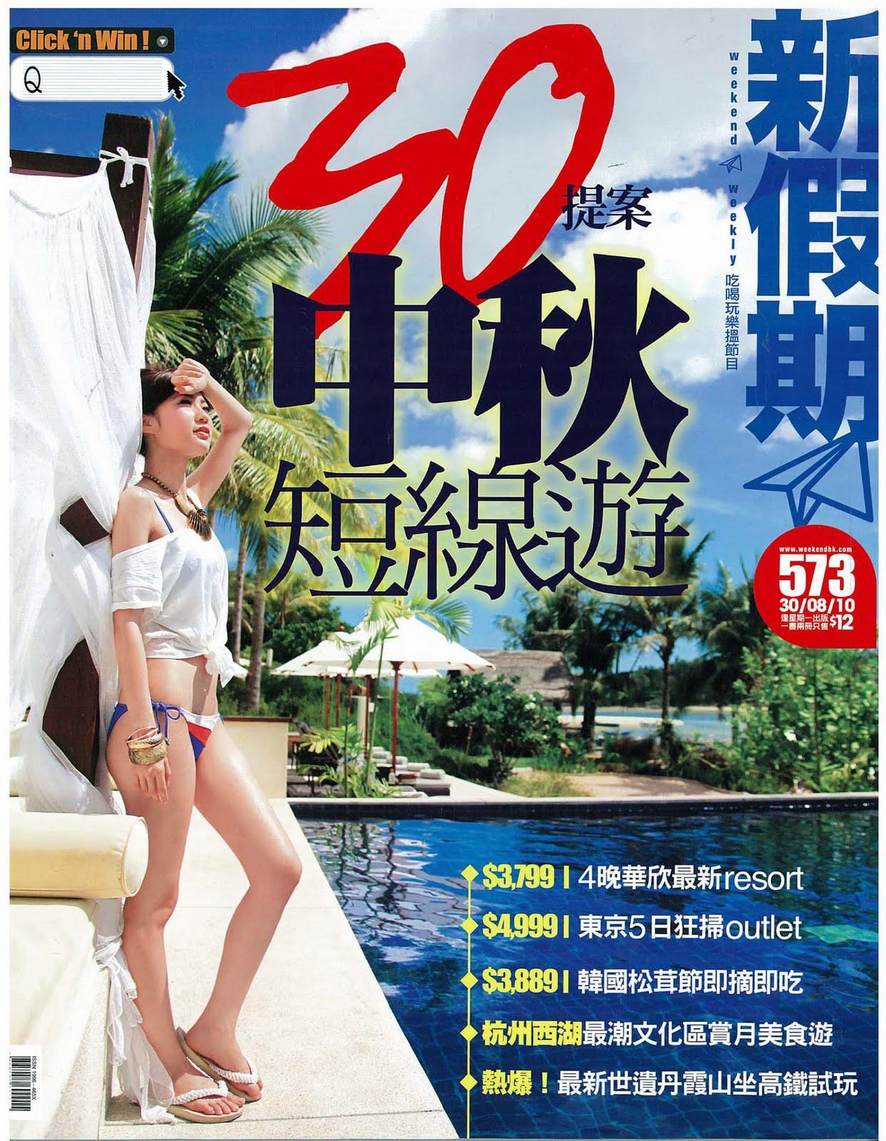 Weekend Weekly Magazine